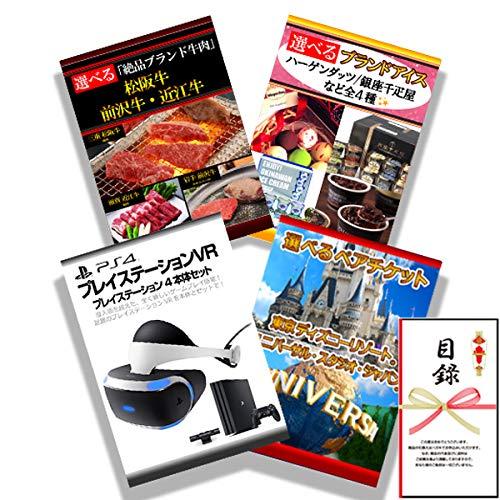 新年会や二次会の景品にも! 全てパネル&目録! PS4 VRセット他 ディズニー or USJ 選べる 松阪牛 焼肉 お肉 など 豪華 4点 セット