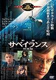 サベイランス/監視 [DVD]