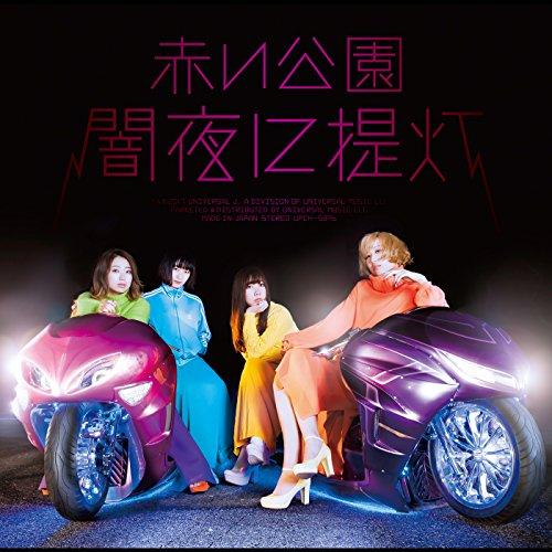 赤い公園【Highway Cabriolet】MV解説!ネオンに照らされてドライブして一緒に踊ろう♪の画像