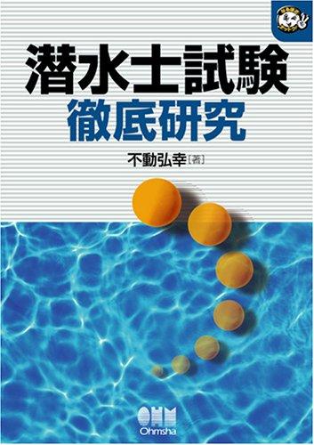 潜水士試験徹底研究 (なるほどナットク!)