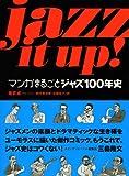 Jazz It Up! マンガまるごとジャズ100年史 画像