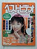 ベストビデオ No.116 1996年09月号[雑誌]
