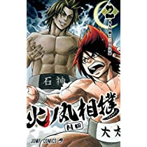 火ノ丸相撲 2 (ジャンプコミックス)
