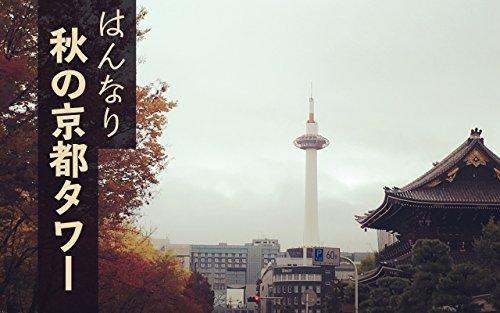 はんなり秋の京都タワー: 京都タワー写真集
