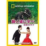 ナショナル ジオグラフィック 類人猿に学べ恋愛のオキテ [DVD]