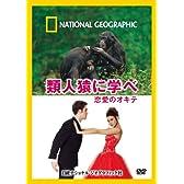 DVD 類人猿に学べ 恋愛のオキテ