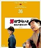 男はつらいよ 柴又より愛をこめて〈シリーズ第36作〉 4Kデジタル修復版 [Blu-ray]
