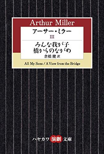 アーサー・ミラーⅢ みんな我が子/橋からのながめ (ハヤカワ演劇文庫)