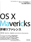 OS X Mavericks 詳細リファレンス