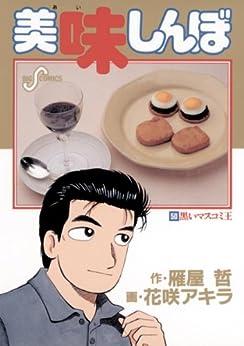 [花咲アキラ, 雁屋哲]の美味しんぼ(50) (ビッグコミックス)