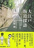 大江戸坂道探訪   東京の坂にひそむ謎と不思議に迫る (朝日文庫) 画像