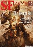S-Fマガジン 2012年 12月号 [雑誌]