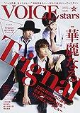 TVガイドVOICE STARS vol.04 特集:華麗なるTrignal (TOKYO NEWS MOOK 665号)
