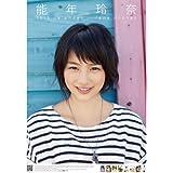 能年玲奈 2013カレンダー