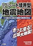 日本のプレート境界型地震地図―きっと来る!広域大地震