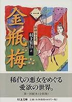 金瓶梅〈1〉奸婦潘金蓮 (ちくま文庫)