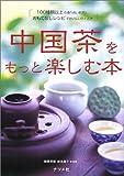 中国茶をもっと楽しむ本