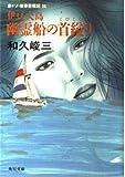 赤かぶ検事奮戦記〈24〉伊豆大島幽霊船の首縊り (角川文庫)