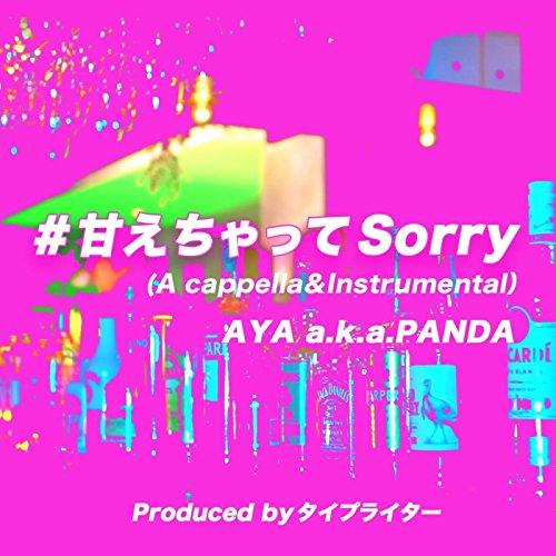 甘えちゃってSorry (Acappella&Instrum...