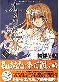 オオカミが来る! 2―gib mir Sonne (角川コミックス ドラゴンJr. 96-2)
