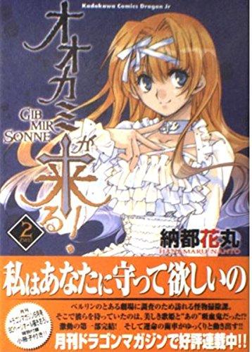 オオカミが来る! 2―gib mir Sonne (角川コミックス ドラゴンJr. 96-2)の詳細を見る