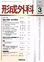 形成外科 2011年 03月号 [雑誌]