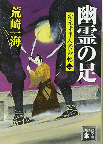 幽霊の足 宗元寺隼人密命帖(二) (講談社文庫)