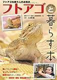 フトアゴヒゲトカゲと暮らす本 (アクアライフの本)