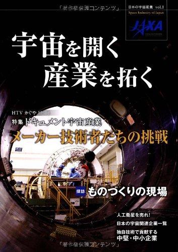 日本の宇宙産業 VOL.1 宇宙を開く 産業を拓く (日本の宇宙産業 vol. 1)の詳細を見る