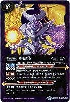 バトルスピリッツ/ドリームブースター【炎と風の異魔神】BSC25-036 聖魔神 R