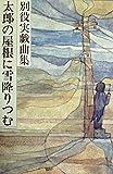 太郎の屋根に雪降りつむ―別役実戯曲集 (1983年)