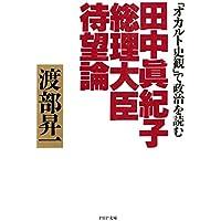 田中真紀子総理大臣待望論 「オカルト史観」で政治を読む (PHP文庫)