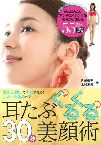 耳たぶくるくる30秒美顔術: 耳たぶ回しで小顔になる! しわ、たるみオフ!の詳細を見る