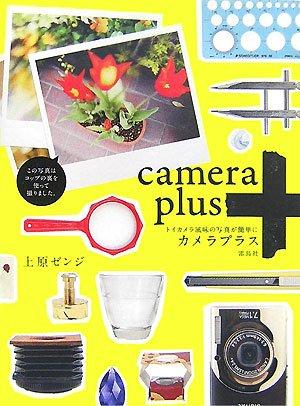 カメラプラス―トイカメラ風味の写真が簡単にの詳細を見る