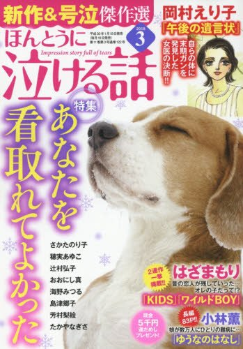 ほんとうに泣ける話 2018年 03月号 [雑誌]