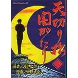 天切り松闇がたり / 浅田 次郎 のシリーズ情報を見る