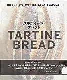 タルティーン・ブレッド(TARTINE BREAD) 画像