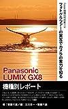 Foton機種別作例集114 フォトグラファーの実写でカメラの実力を知る Panasonic LUMIX GX8 機種別レポート: LEICA DG SUMMILUX 12mm / F1.4 ASPH./ LEICA DG VARIO-ELMARIT 12-60mm / F2.8-4.0 ASPH. / POWER O.I.S. で撮影