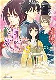 桜嵐恋絵巻10 〜夢咲くころ〜 (ルルル文庫)