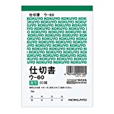 コクヨ ウ-60N 複写簿 仕切書B7タテ型50組