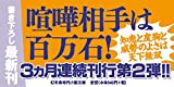 大名やくざ2 火事と妓が江戸の華 (幻冬舎時代小説文庫) 画像