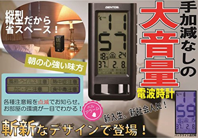 電波時計 大音量ベルサウンドクロック SAR-035BK