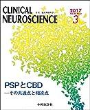 臨床神経科学(クリニカルニューロサイエンス) 2017年 03 月号 [雑誌]
