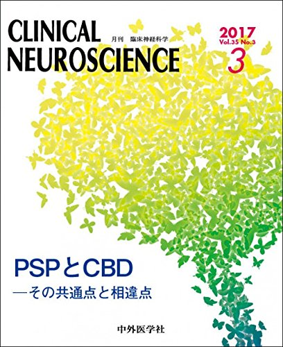 臨床神経科学(クリニカルニューロサイエンス) 2017年 03 月号 [雑誌]の詳細を見る
