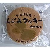しじみクッキー (10個)