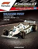 F1マシンコレクション 68号 (ウイリアムズFW07 クレイ・レガツォーニ 1979) [分冊百科] (モデル付)