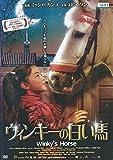 ウィンキーの白い馬 [レンタル落ち]