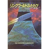 リングワールドふたたび (ハヤカワ文庫SF―ノウンスペース・シリーズ)