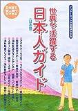 世界で活躍する日本人(日本語)ガイド—日本語で「個人旅行」ができる