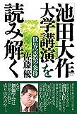 「池田大作 大学講演」を読み解く  世界宗教の条件 -
